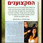 המקצוענים- כתבה על חיים סיון בהד ליין